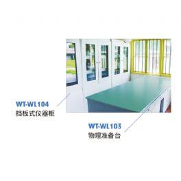 挡板式仪器柜(物理准备台)WT-WL104(WT-WL103)